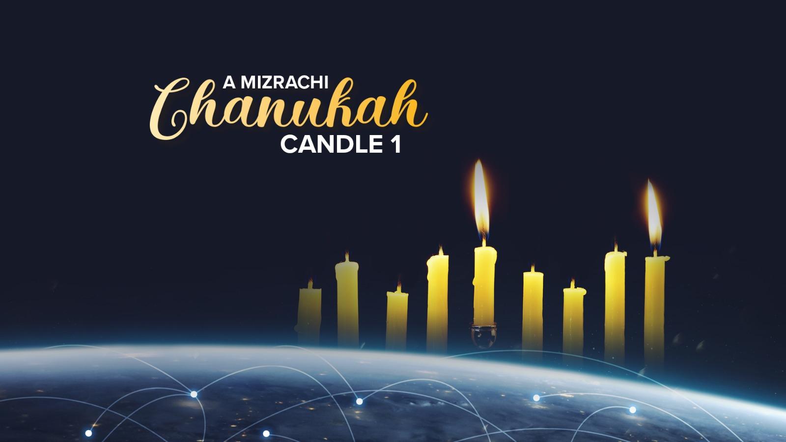 A Mizrachi Chanukah – Candle 1