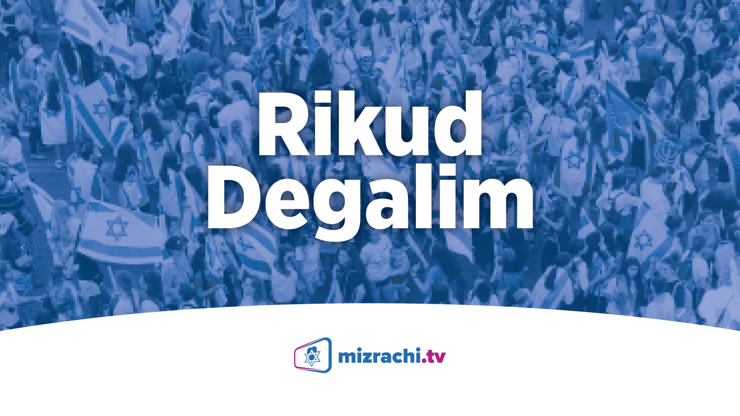 Rikud Degalim