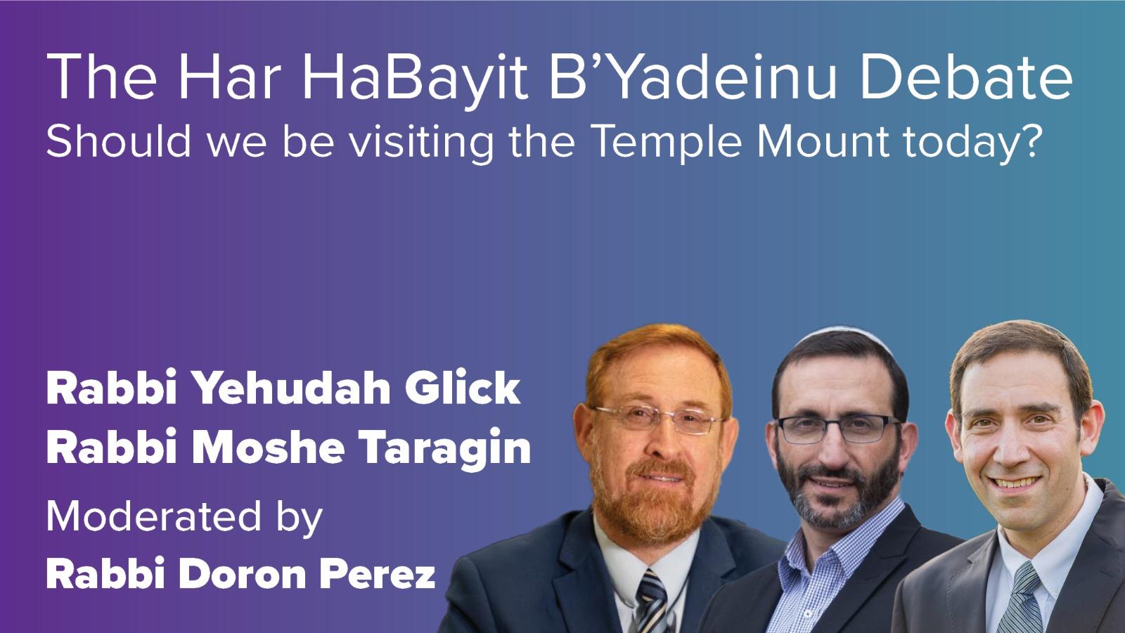 The Har HaBayit B'Yadeinu Debate