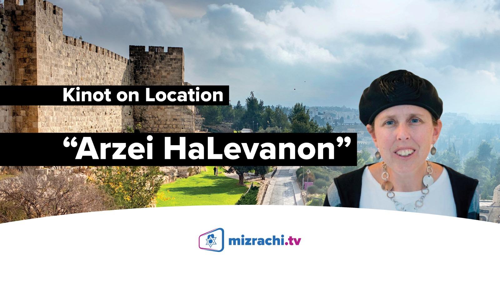 """Kinot on Location – """"Arzei HaLevanon"""""""