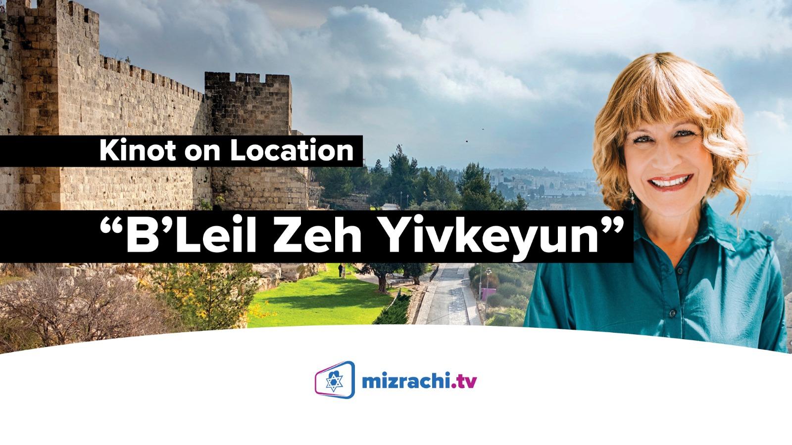 "Kinot on Location – ""B'Leil Zeh Yivkeyun"""
